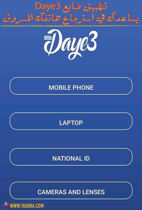 أبلكيشن أو تطبيق ضايع Daye3 على منصة تجربة