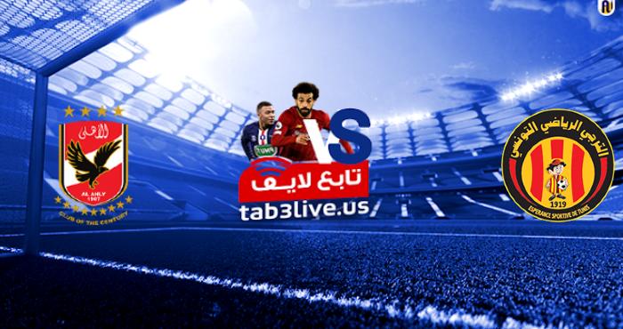 نتيجة مباراة الأهلي و الترجي التونسي اليوم 2021/06/19 دوري أبطال أفريقيا
