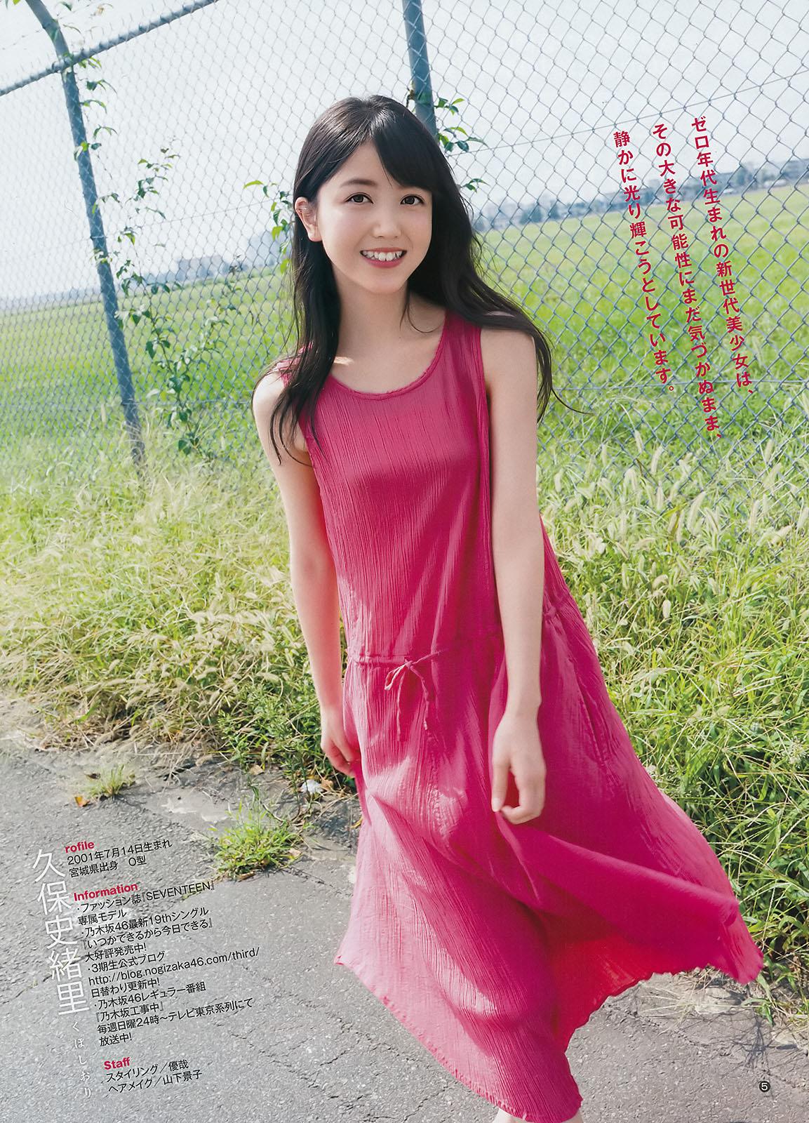 Kubo Shiori 久保史緒里, Young Jump 2017 No.49 (週刊ヤングジャンプ 2017年49号)