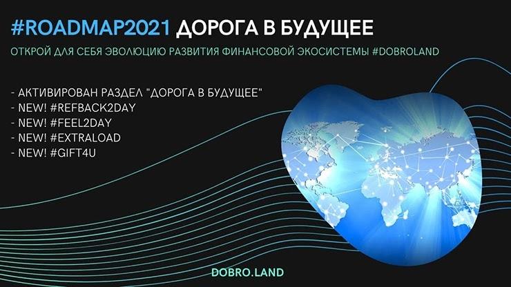 Акция от Dobro Land