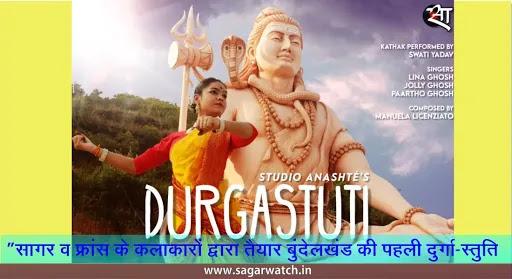 Francis-Artist-Composed-Music-for-Durga-Stuti