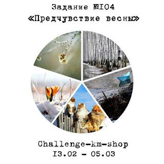 http://challenge-km-shop.blogspot.ru/2017/02/104-503.html