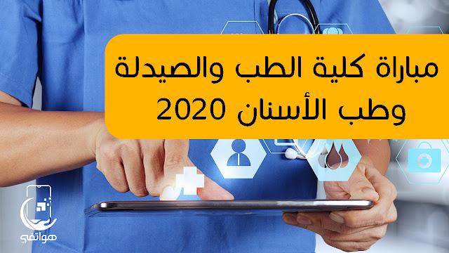 عاجل نتائج الانتقاء الأولي لمباراة كلية الطب والصيدلة وطب الأسنان 2020 concoursmed.ma