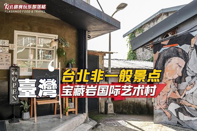 【台北自由行】非一般景点 / 宝藏岩国际艺术村