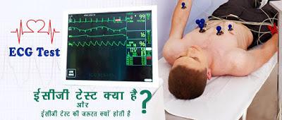 Electrocardiogram-(ECG-or-EKG, About-Electrocardiogram-or-ECG-in-Hindi, Biopsy-kya-hai, Biopsy-test-in-Hindi, ecg-report-Hindi, ECG-Hindi-TIPS