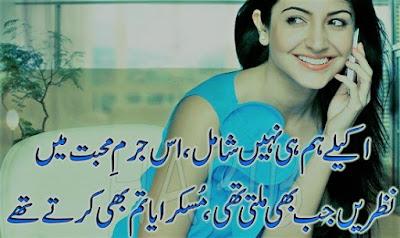 nahi shaamil iss jurm-e-mohabbat main