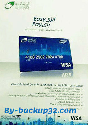 كل ما تريد معرفتة عن بطاقة البريد المصرى ايزى باى (Easy Pay) وطريقة تفعيل الباى بال فى مصر 2020