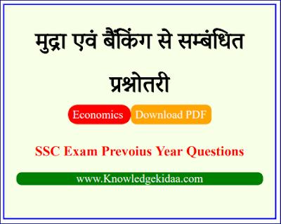 मुद्रा एवं बैंकिंग से सम्बंधित प्रश्नोतरी   SSC Exam Prevoius Year Questions   PDF Download   Objective  
