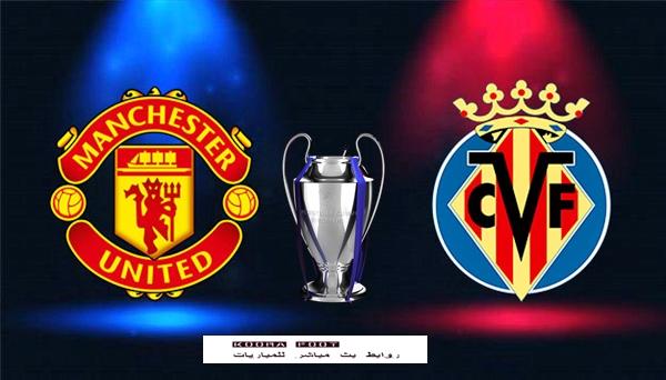 رابط مباراة  مانشستر يونايتد وفياريال دوري أبطال أوروبا