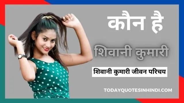 Shivani-Kumari-Social-Media-Career