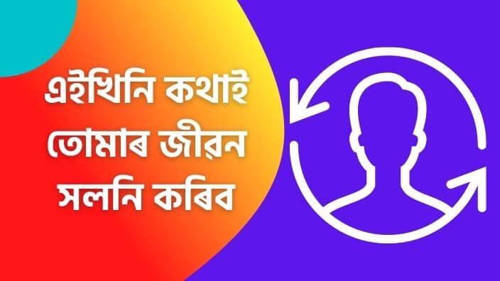 Assamese Motivational Story