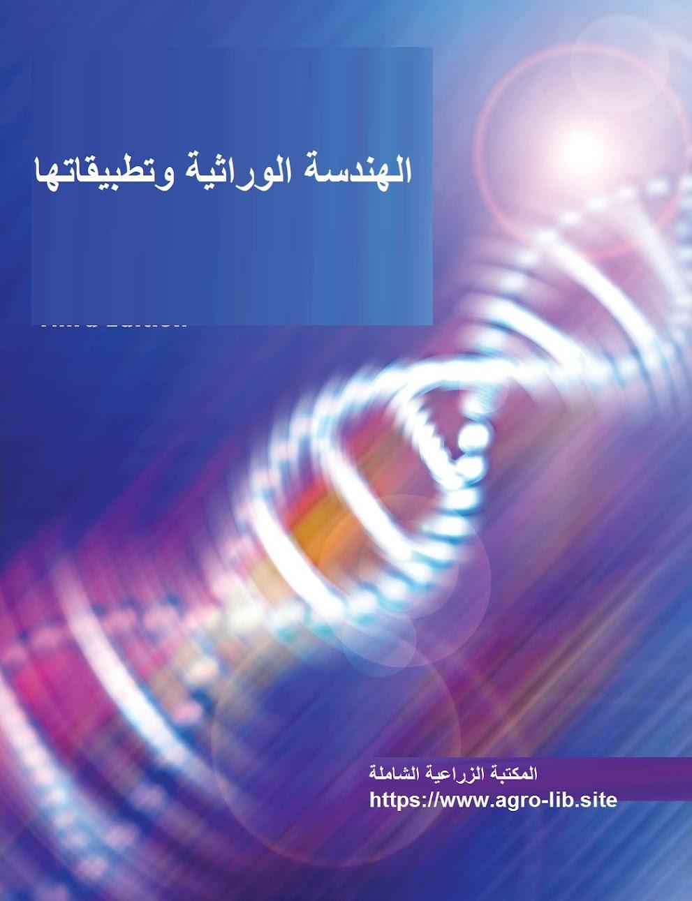 كتاب : الهندسة الوراثية و تطبياتها