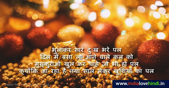 happy new year shayari, happy new year shayari 2019 in hindi, happy new year shayari in english, happy new year shayari for girlfriend, new year shayari for boyfriend, new year shayari for friends