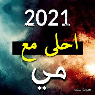 صور 2021 احلى مع مي