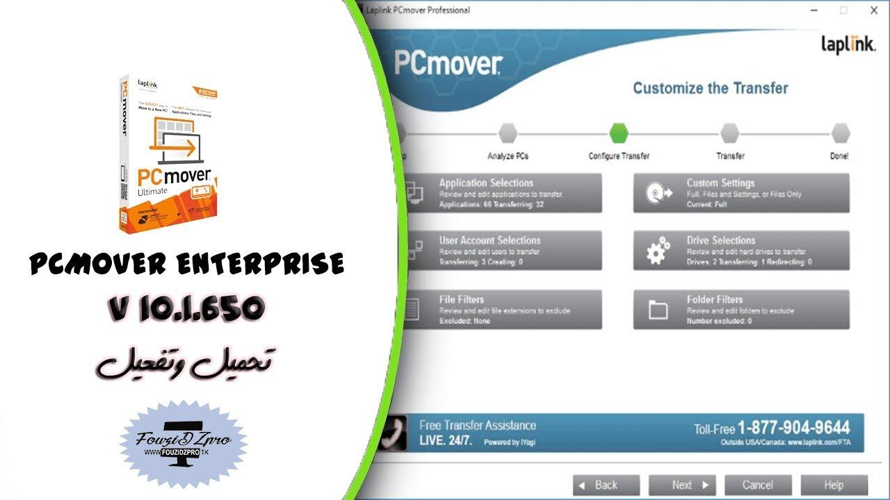 تحميل برنامج PCmover Enterprise 11.1.1011.568 لتحويل التطبيقات والملفات من جهاز كمبيوتر قديم إلى جهازكمبيوتر جديد