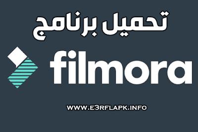 تحميل برنامج Wondershare Fillmore