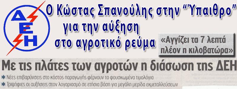 ΑΓΡΟΤΙΚΟ ΡΕΥΜΑ