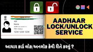 Aadhaar Lock Unlock, Aadhaar biometric lock unlock, આધાર કાર્ડ લોક અનલૉક