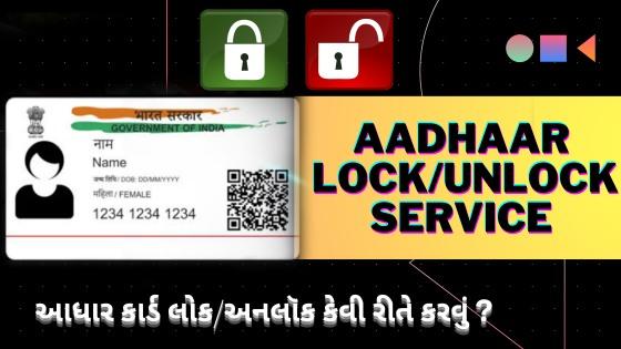 આધાર કાર્ડ બાયોમેટ્રિક લોક/અનલોક કેવી રીતે કરવું? | How to lock/Unlock Aadhaar Biometric in Gujarati
