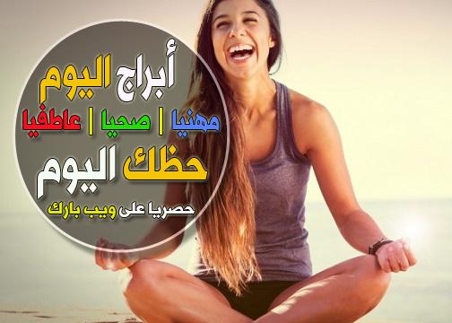 أبراج اليوم الثلاثاء 26/1/2021 ليلى عبد اللطيف