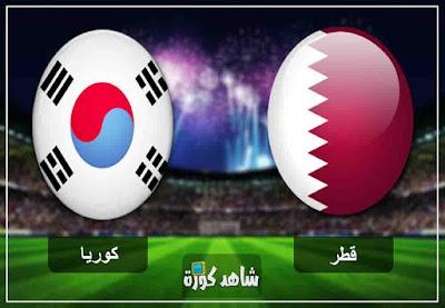 مشاهدة مباراة قطر وكوريا الجنوبية بث مباشر لايف