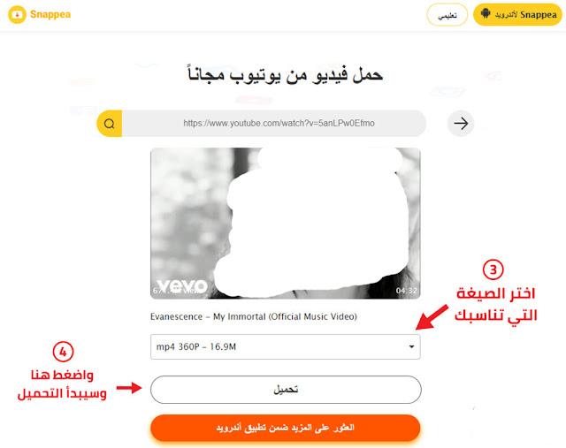 شرح موقع snappea لتحميل الفيديوهات من مواقع التواصل الإجتماعي
