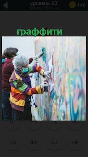 нарисовано граффити на стене 23 уровень 470 слов