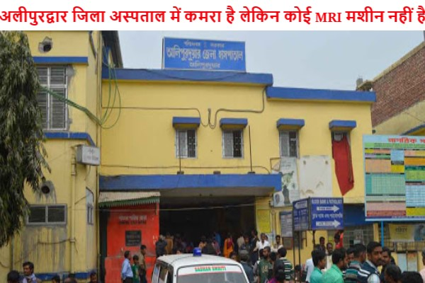 alipurduar district hospital