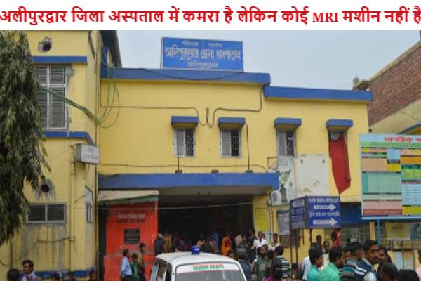 अलीपुरद्वार जिला अस्पताल में कमरा है लेकिन कोई MRI मशीन नहीं है