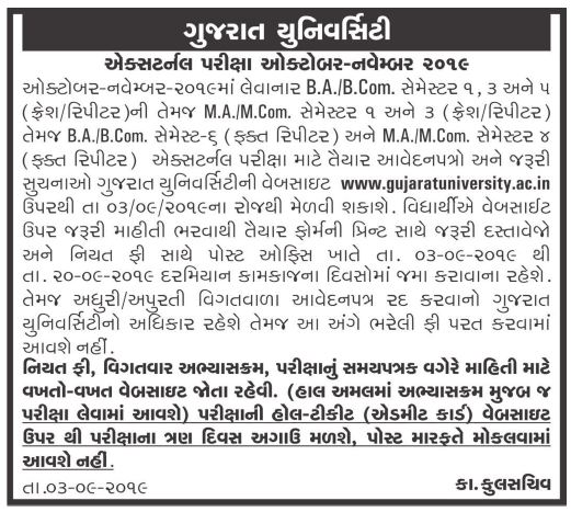 Gujarat University External Exam Form 2019