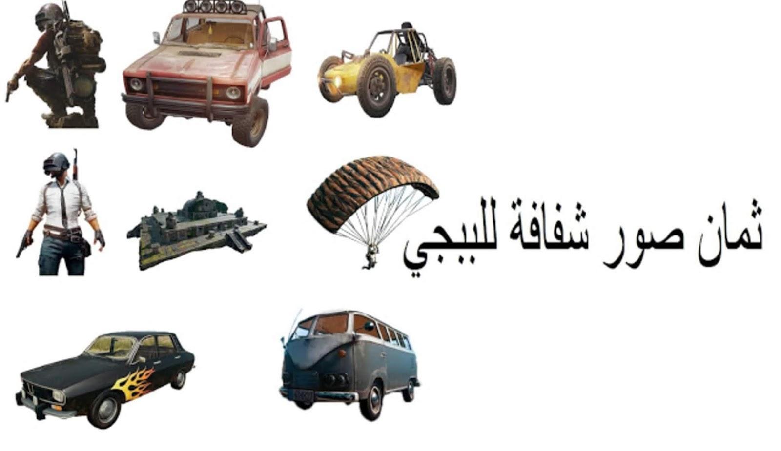 ملصقات واتس اب ببجي PUBG صور شفافة مجانية