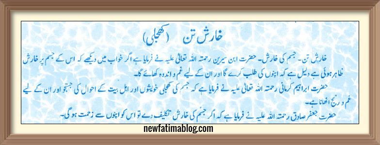 khwab mein  harish karna, khwab mein  khujli karna, khwab mein  harish tan dekhna, dreaming of herpes in urdu,