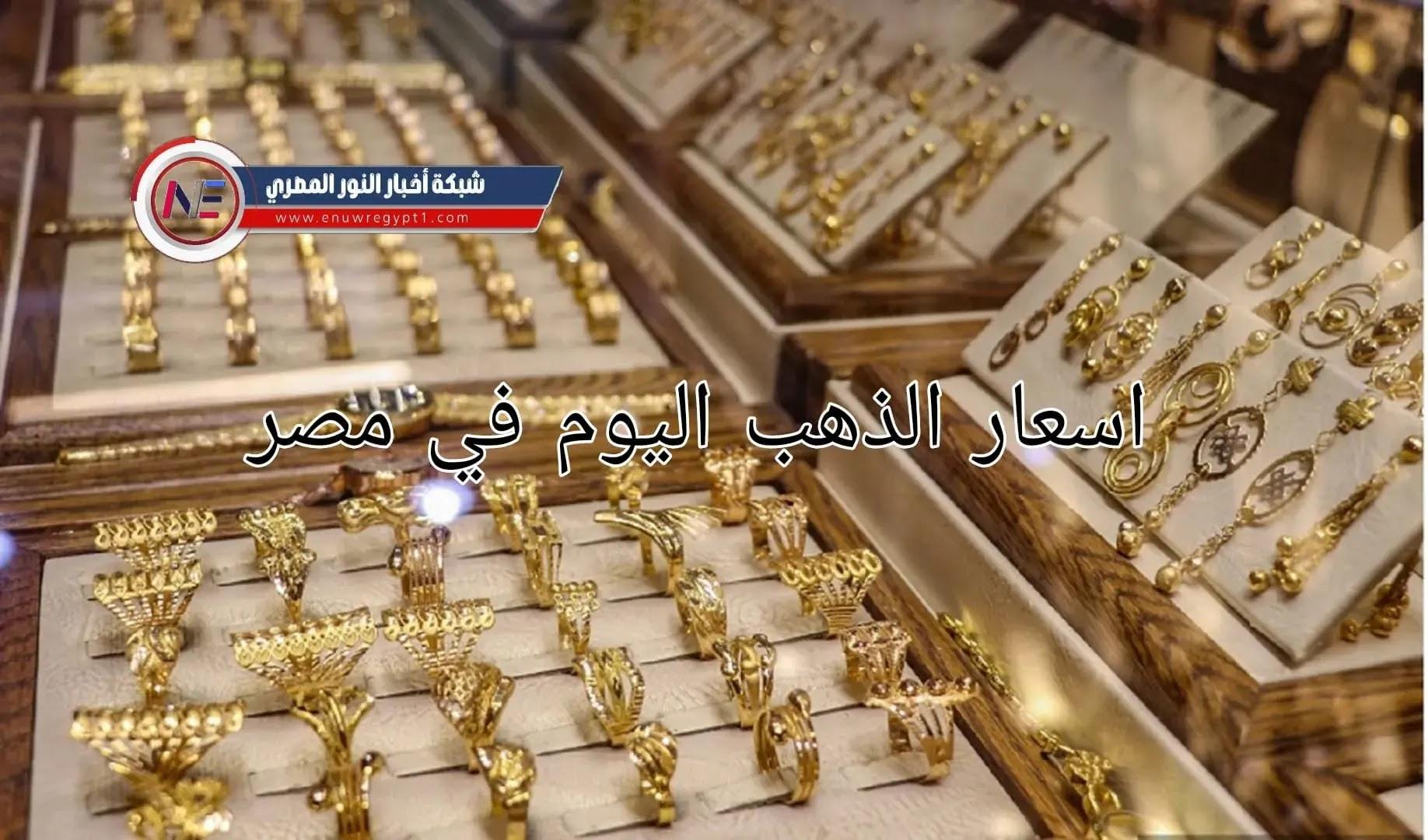 السعر اليومي .. اسعار الذهب في مصر اليوم السبت 21 اغسطس 2021 في محلات الصاغة و السوق المصري - سعر المعدن الأصفر