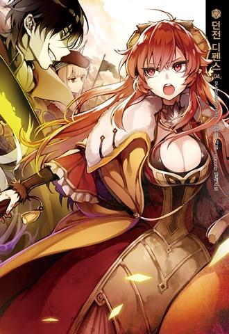 download light novel dungeon defense pdf epub volume 1 2 3 4 5 6 7 8 9 10 english translated