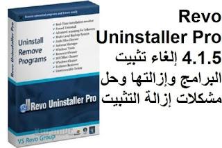 Revo Uninstaller Pro 4.1.5 إلغاء تثبيت البرامج وإزالتها وحل مشكلات إزالة التثبيت
