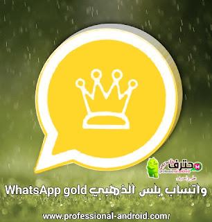 تحميل واتساب الذهبي 2021 WhatsApp gold - تنزيل الواتس الذهبي 2021 Whatsapp Gold - تحميل واتساب بلس اخر اصدار محدث whatsapp plus مع اخفاء ظهور 2021