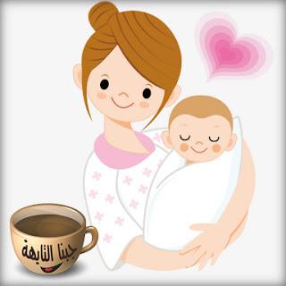 كم ينقص الوزن بعد الولادة وما هو اسرع رجيم بعد الولادة القيصرية والطبيعية , هذا هو موضوع حديثا على موقع جبنا التايهة اليوم؛ حيث سوف نتعرف كم ينقص الوزن بعد الولادة, اسباب فقدان الوزن بعد الولادة, انقاص الوزن بعد الولادة القيصرية,  بالإضافة إلى افضل رجيم بعد الولادة القيصرية والطبيعية كل ذلك من خلال قسم سؤال وجواب,رجيم بعد الولاده بشهرين,افضل رجيم بعد الولادة القيصرية,رجيم بعد الولادة مع الرضاعة, متى يبدأ نزول الوزن بعد الولادة, رجيم بعد الولادة مجرب, خسارة الوزن بعد الولادة الطبيعية,كيف انقص وزني بعد الولادة واثناء الرضاعة, متى ينزل الوزن بعد الولادة القيصرية, كم ينزل الوزن بعد الولادة القيصرية؟,كم كيلو ينزل بعد الولادة مباشرة ؟,كم تفقد الحامل وزن بعد الولاده, نزول الوزن بعد الولادة الطبيعية, كم تفقد الحامل من وزنها بعد الولادة مباشره, كم تخسر المرأة من وزنها بعد الولادة مباشرة,نزول الوزن بعد الولادة القيصرية,كم وزن المشيمة عند الولادة