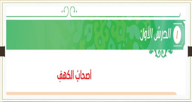 حل درس اصحاب الكهف للصف العاشر التربية الاسلامية