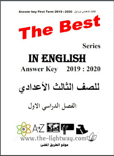 تحميل إجابات كتاب ذا بيست The best للصف الثالث الاعدادى نسخة 2020