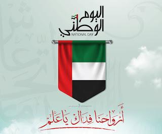 اليوم الوطني الإماراتي 2019