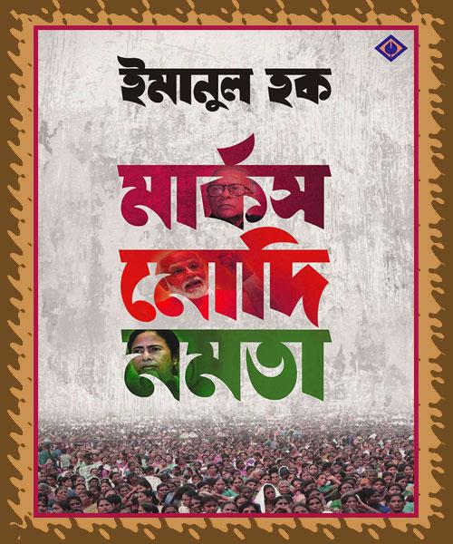 Marx Modi Mamata (মার্কস  মোদি মমতা)  by Emanul Haque