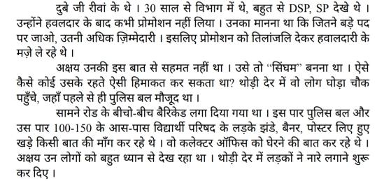 Barricade Hindi PDF