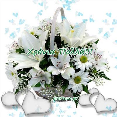 08 Μαΐου  🌹🌹🌹 Σήμερα γιορτάζουν οι: Αρσένιος, Αρσένης,Θεολόγος, Μηλιά, Μηλίτσα giortazo