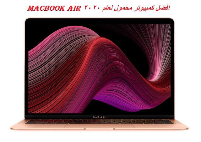 الكمبيوتر المحمول MacBook Air