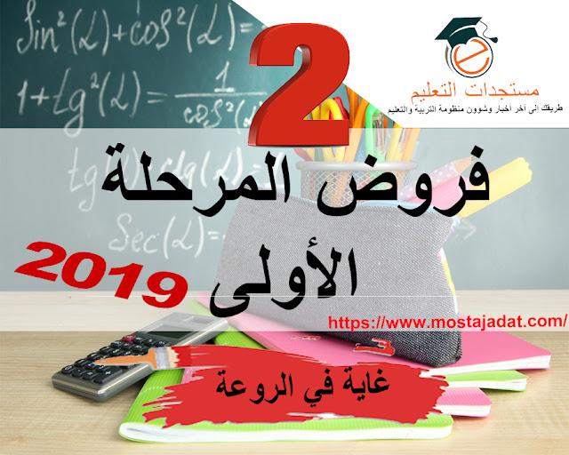 جديد :  فروض المرحلة الأولى للمستوى الثاني ابتدائي 2019