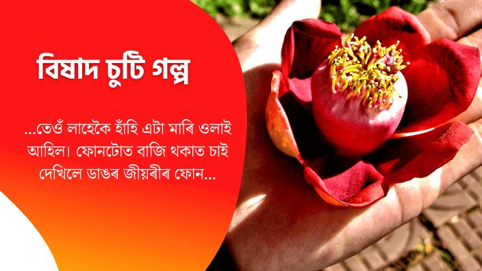 বিষাদ চুটি গল্প Assamese Suti Golpo | Short Story In Assamese