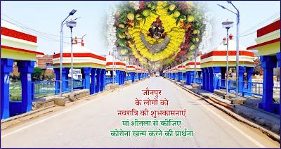जौनपुर के लोगों को नवरात्रि की बधाई, मां शीतला से कीजिए कोरोना खत्म करने की प्रार्थना