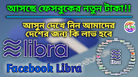 facebook libra, facebook libra coin, facebook calibra, facebook libra cryptocarency, facebook libra project, facebook libra wallet, facebook libra bangladesh, facebook libra bangla Turorial