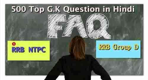 Top 500 G.k Question With Answer in Hindi