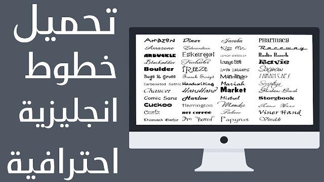 تحميل أكبر مجموعة خطوط انجليزية Free English Fonts